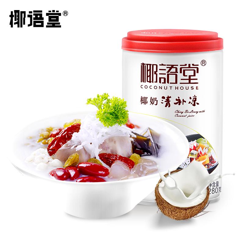 【椰语堂】海南特产椰奶清补凉椰汁饮料网红代餐果汁280g*6罐整箱