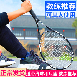WITESS carbon tennis racket single-person beginners tennis training college students double-stranded rebound set