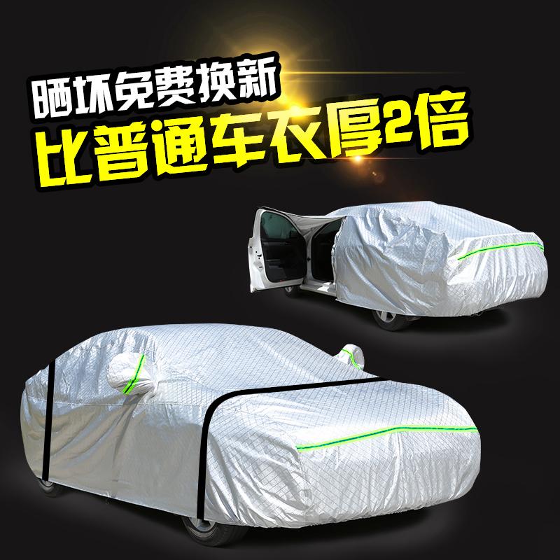雨衣车衣车罩防雨防晒防尘四季通用隔热罩专用车套汽车盖车布外罩