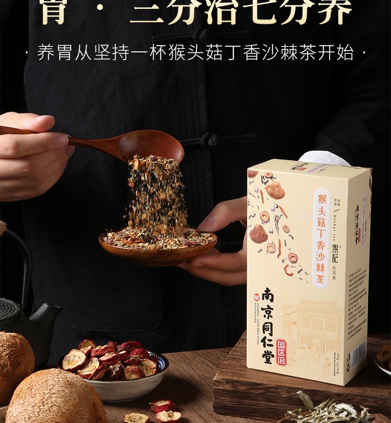 南京同仁堂 果记 丁香猴头菇沙棘茶 30包 调理肠胃 图5