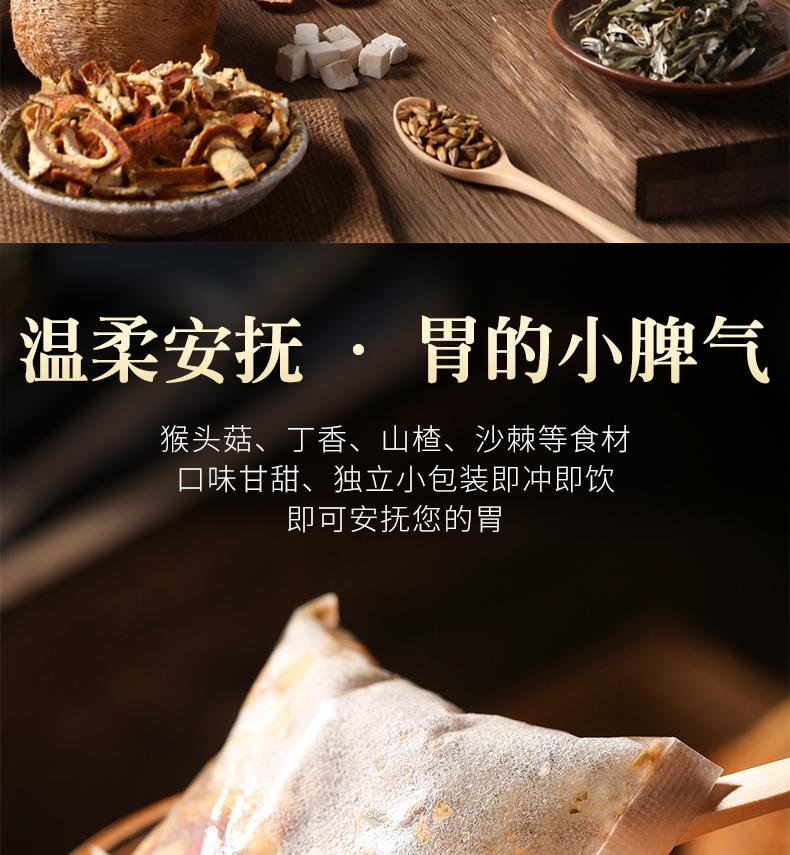 南京同仁堂 果记 丁香猴头菇沙棘茶 30包 调理肠胃 图6