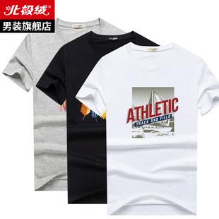 北极绒旗舰店【100%纯棉】短袖T恤