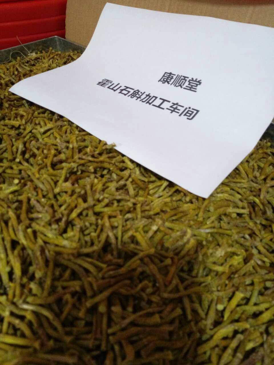 康顺堂霍山石斛寸金 霍山铁皮石斛寸金干条批发 野生种植铁皮枫斗(图19)