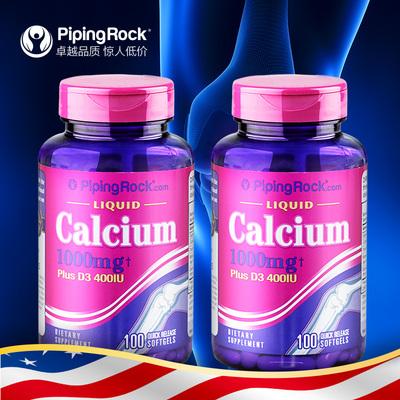 液体钙软胶囊100粒*2瓶