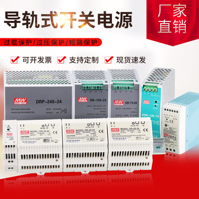 Mingwei MDR rail switching power supply 24V5A DR-120/60 DC 12V5A / 240W DRP-480