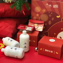 米客 米酒+零食大礼包,100元红火礼物