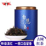 【邦海自慧】云南滇红古树红茶罐装100g 券后9.9元包邮