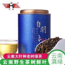 【邦海】云南古树滇绿普洱茶100g