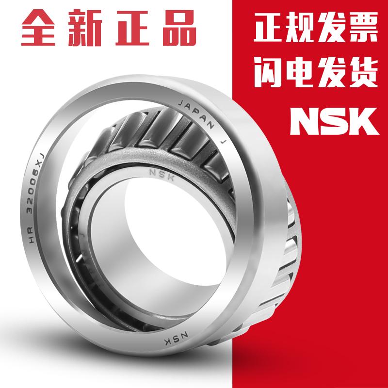 товар из китая NSK  HR 32004 32005 32006 32007 32008XJ