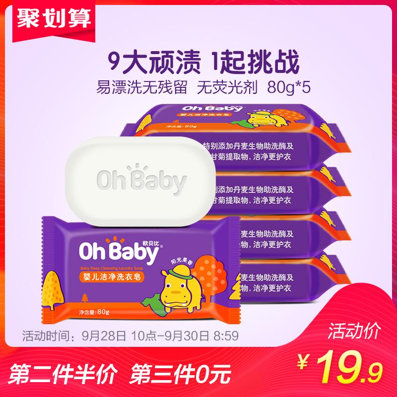 OHBABY Oberby на младенца Очищение мыла детские для Мыло подгузник 5 шт. на младенца Мыло Desmut