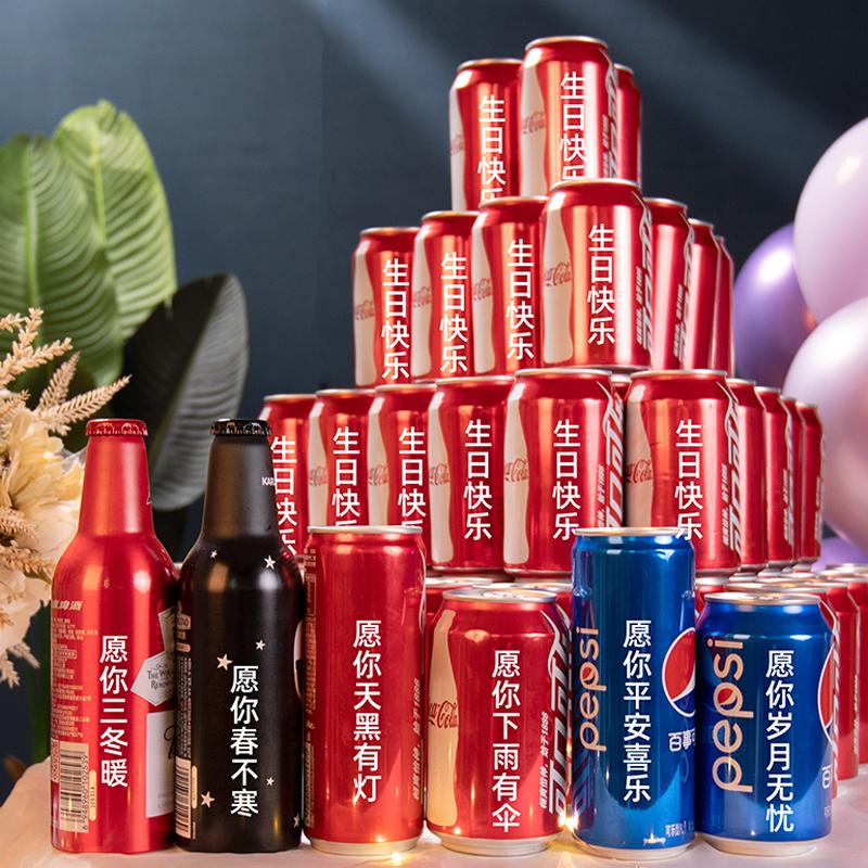 七夕情人节礼物可乐定制易拉罐diy刻字订制送老公生日男生男朋友