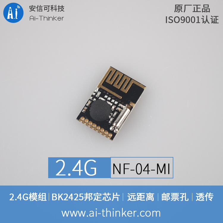 2 4G wireless SPI mini bonding module) BK2425 bonding chip) transparent  transmission)NF-04-MI)