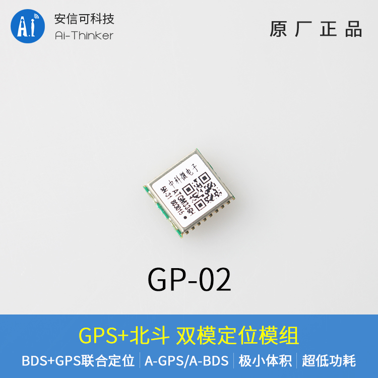 GPS BDS Beidou dual mode in the branch micro ATGM336H satellite positioning  timing module security can GP-02