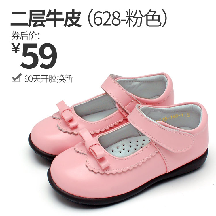 PINK 628/TWO-LAYER COWHIDE (VOUCHER PRICE: 59 YUAN)