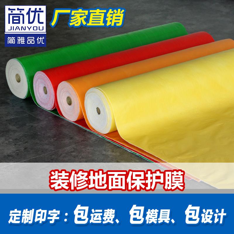Улучшение домашней защиты отделочных покрытий панель Плитка ПВХ с хлопком двухслойный Износостойкая напольная плитка для защиты плит от пола
