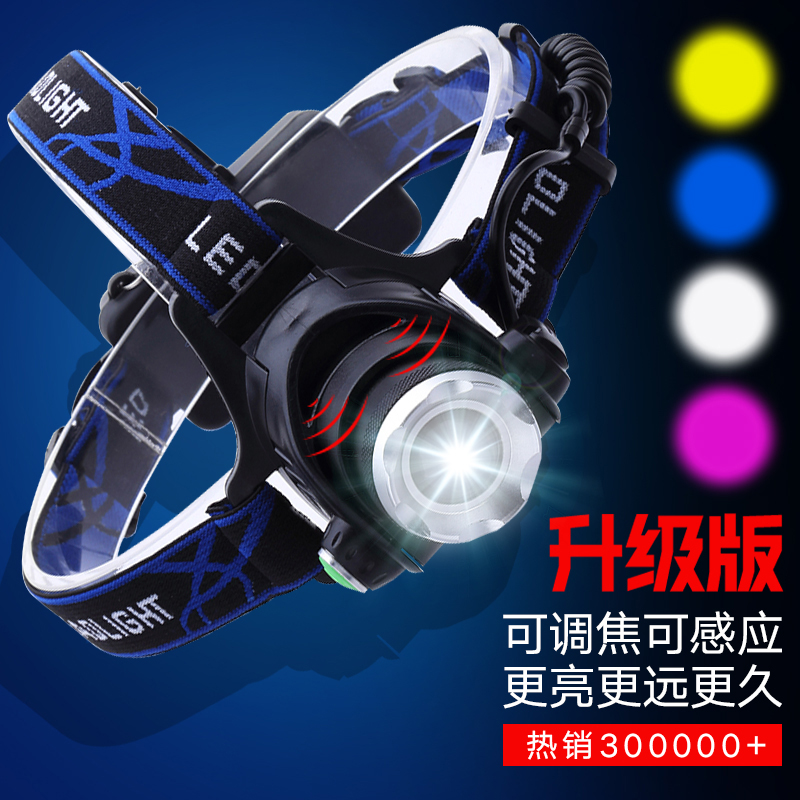 LED headlights glare charging induction long-range 3000 head-mounted flashlight super bright night fishing miner meter rice hunting