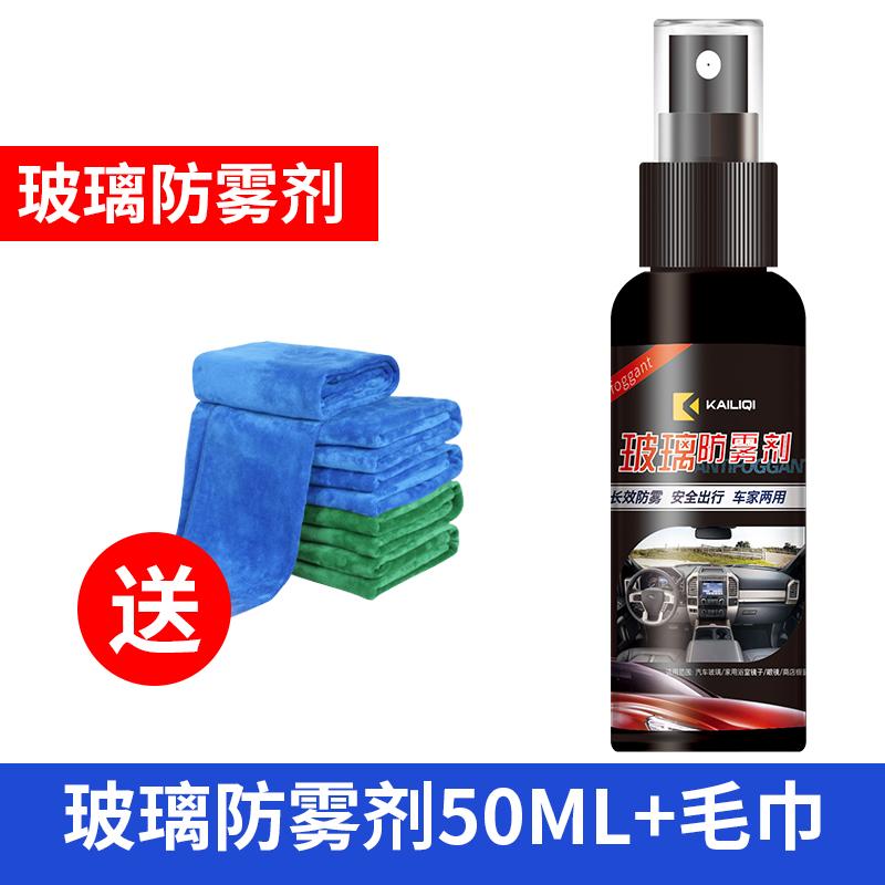 汽车玻璃多功能后视镜长效防雨防雾剂50ml【送毛巾】(第五款)