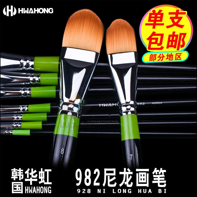 韩国hwahong华虹油画笔/图案笔/丙烯粉笔/美甲用笔/水画笔982