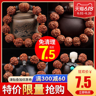 Explosive Meat Nepal Donkey Kong Bodhi Bracelet Bodhi Child 56 Five or Six Petals Original Seed Single Circle Beads Wenwan Male Bracelet