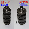 Motorcycle air-cooled/water-cooled CG/CB 125 150 175 200 250 Engine Speed ​​Change Drum