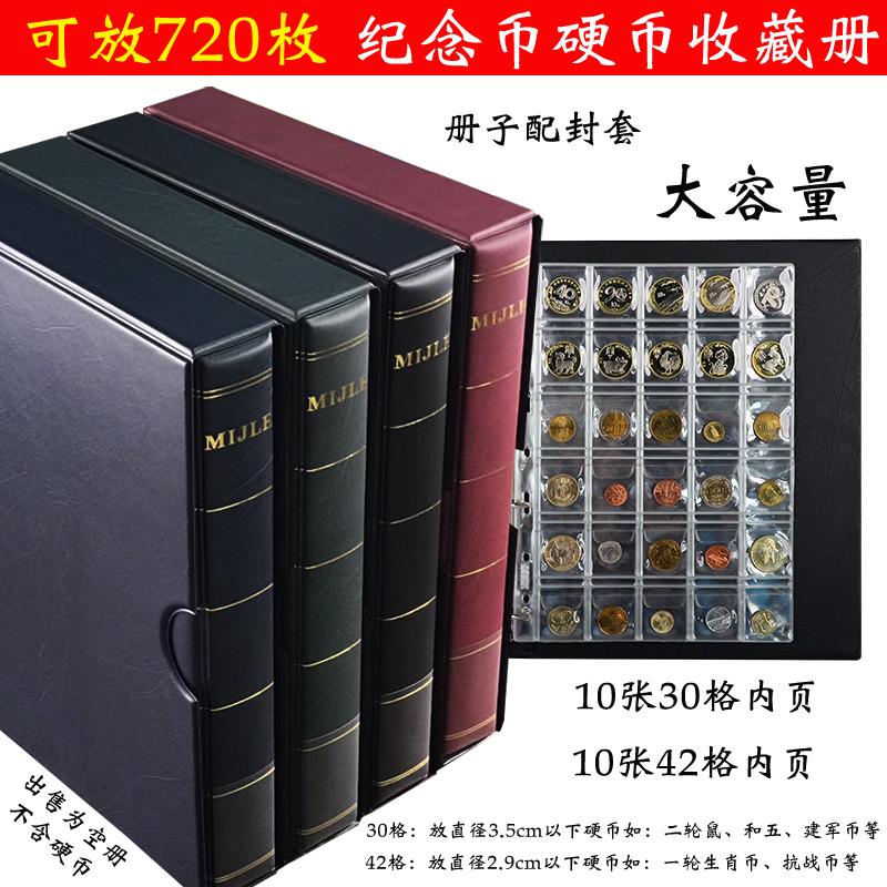 720枚大容量纪念币收藏册活页型硬币册配封套盒保护册生肖币册