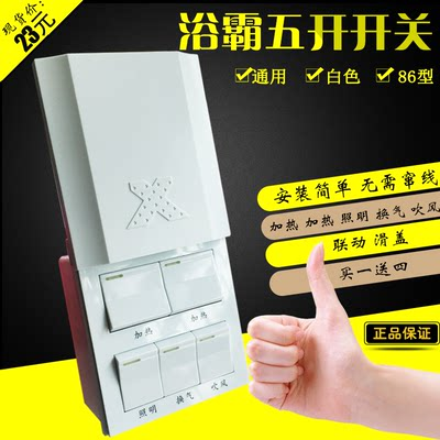 86 type five open 16A high power Yuba Switch bathroom wind cover universal belt waterproof slide integrated ceiling
