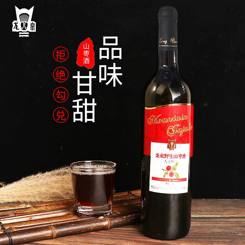 辽宁老字号 龙泉 野生山枣酒 果酒 750ml*2瓶 双重优惠折后¥19.9包邮(拍2件)