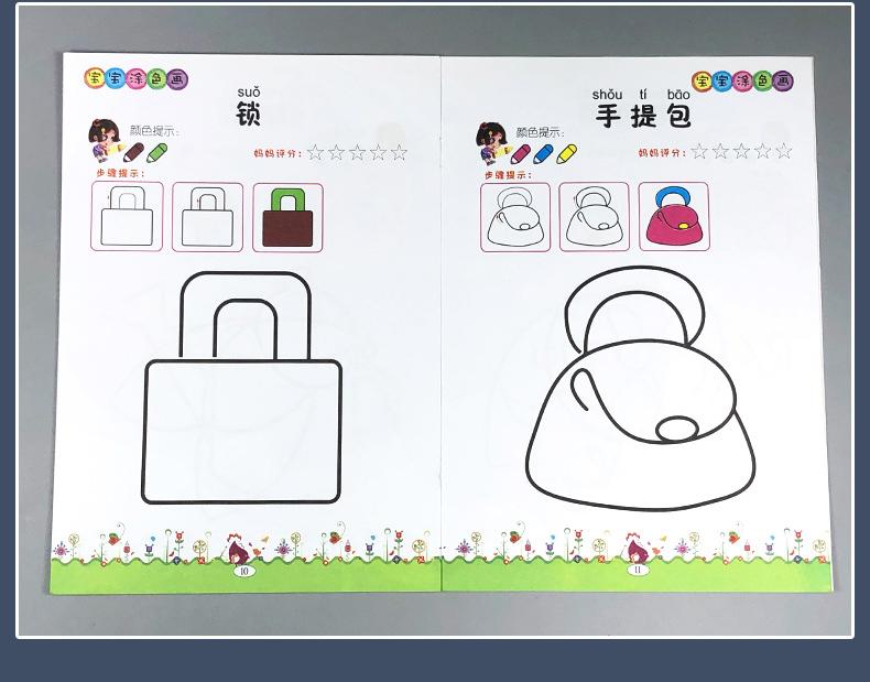 【6大本仅5.8元】儿童涂色本学绘画画书 23