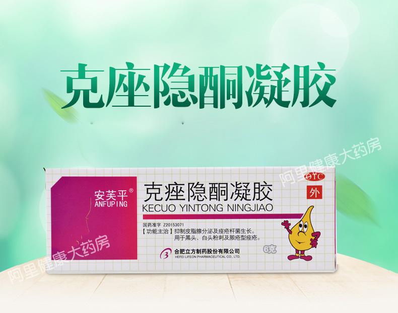 安芙平 克座隐酮凝胶 祛痘祛黑头 6g 天猫优惠券折后¥19包邮(¥29-10)2件¥33.5