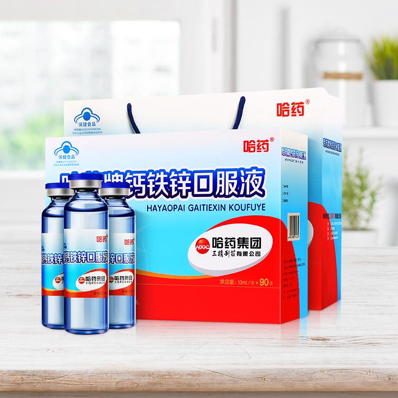 哈药 钙铁锌口服液 10ml*90支 双重优惠折后¥120.2包邮
