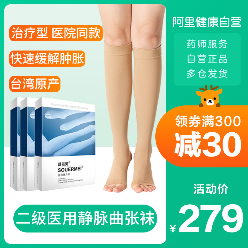 Shurmey elastic stockings varicose veins protection leg anti-thrombosis secondary male and female medical care models summer treatment