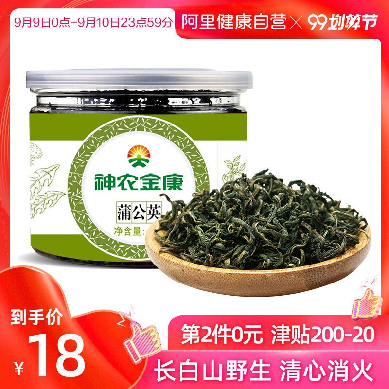 Shennong Jin Kang PU gongying tea wild genuine non-grade mother-in-law Ding PU gongying root dry PU gongying leaf tea