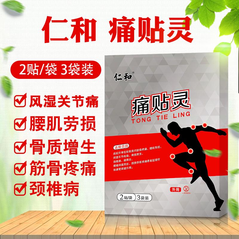 仁和 痛贴灵 2贴*3袋 聚划算天猫优惠券折后¥9.9包邮(¥69.9-60)