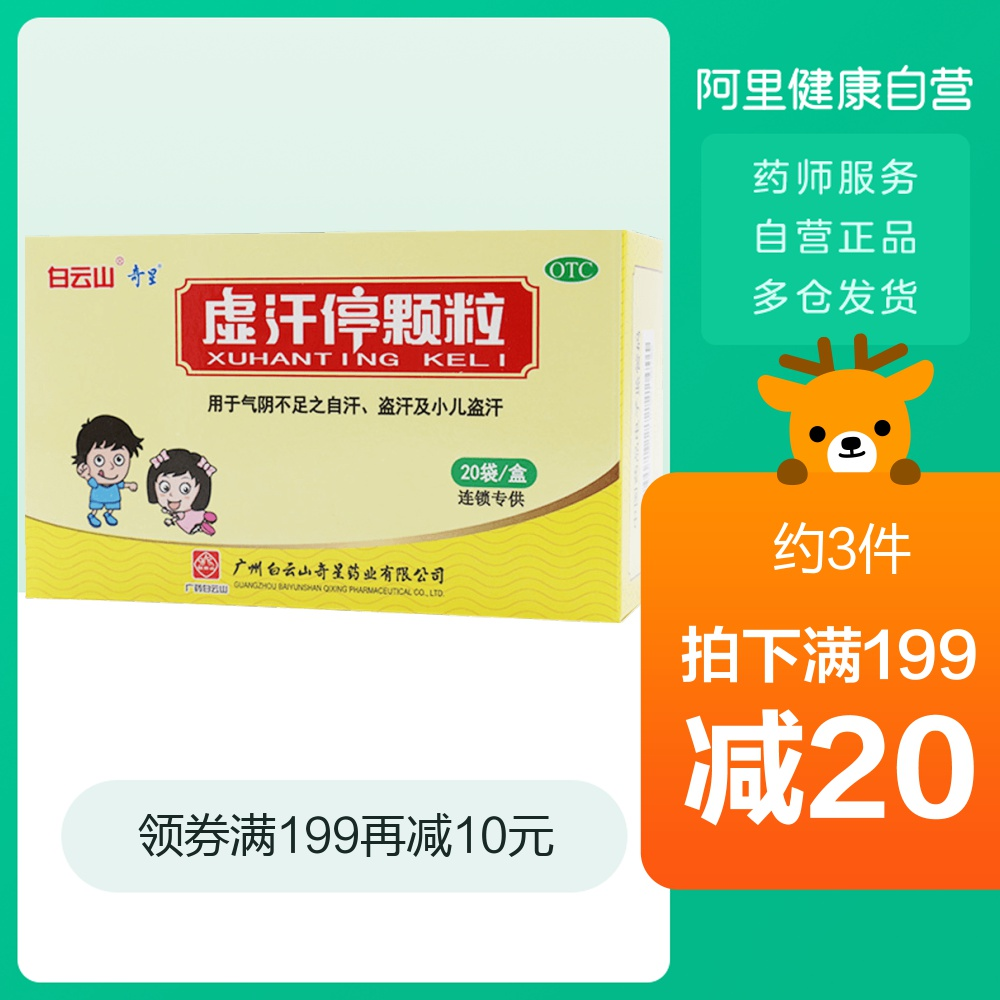Baiyunshan virtual sweat stop particles 20 bags sweating children children adult sweating spontaneous gas Yin deficiency drugs