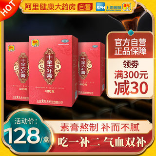 3 boxes] Lei Yun Shang Shi Quan Da Tonic Ointment Replenishing Qi Replenishing Blood, Heart Palpitations, Dizziness Replenishing Qi and Blood Deficiency, Anemia Treatment