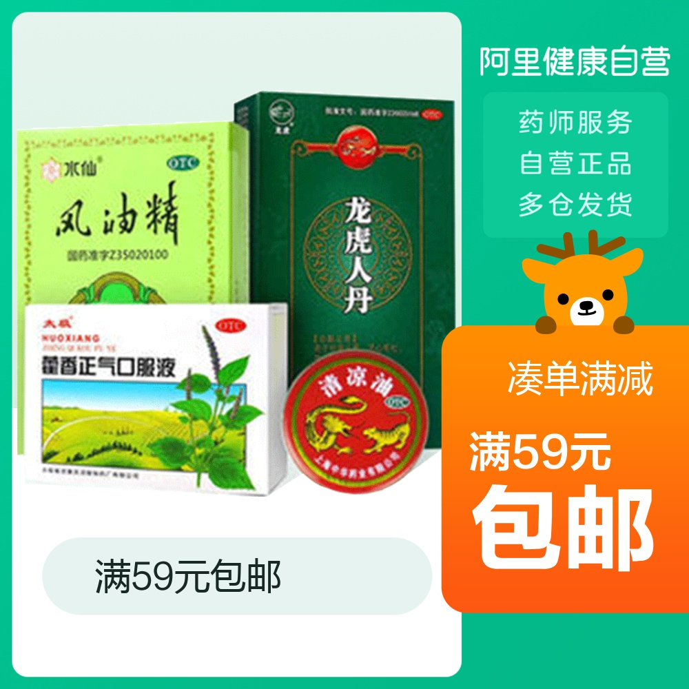 Narcissus wind oil 6m Dragon Tiger cool oil 3g tai chi huoxiangzhengqi oral liquid 10 Dragon Tiger Dan 60 tablets
