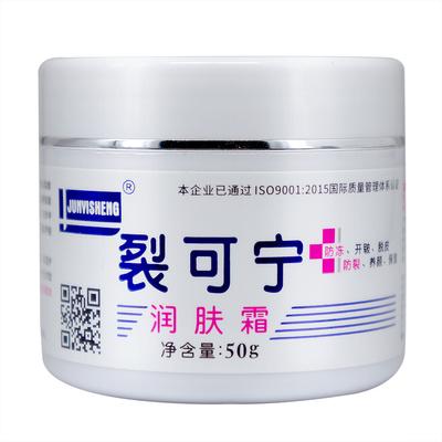 【2瓶】军医生滋润面霜护手霜