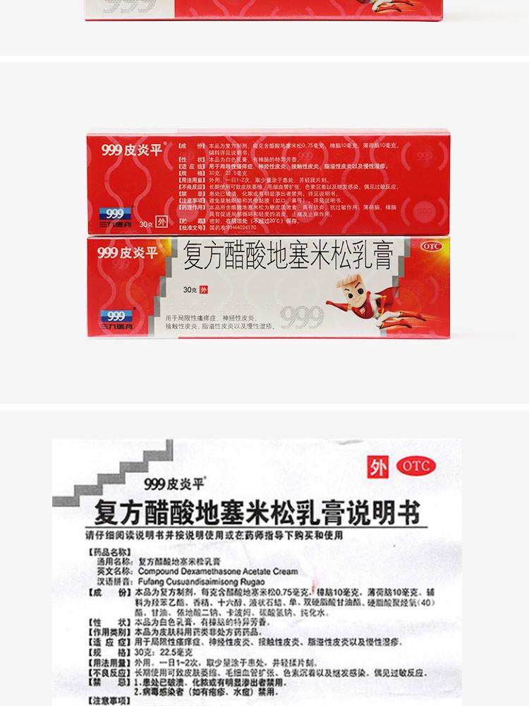 【999皮炎平】皮炎湿疹软膏3盒