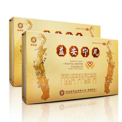 2盒+好礼】香港同溢堂益安宁丸3瓶原装正品冠心病药失眠胸闷气短