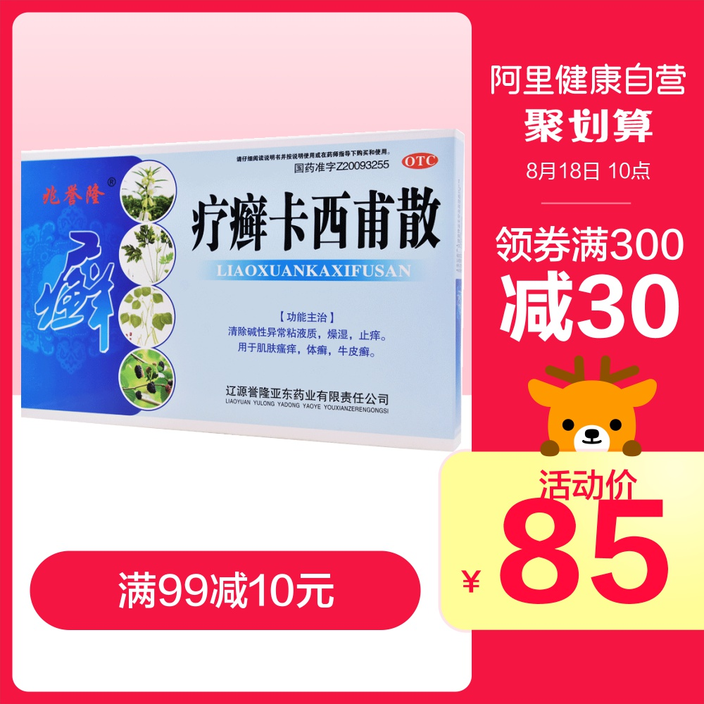 3 boxes) Zhao Yu Long treatment of ringworm Casey powder pruritus psoriasis psoriasis dampness itching oral drugs