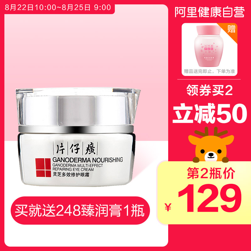 Chip Tsai Ganoderma multi-effect Repair Eye Cream 30g fade Crow's feet dark circles tighten the eye to ease dry