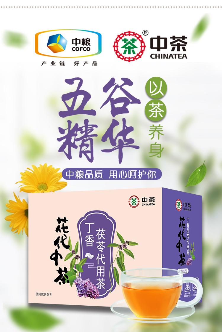 养胃护胃 中粮 丁香茯苓茶 养生茶 120g 天猫优惠券折后¥9包邮(¥59-50)