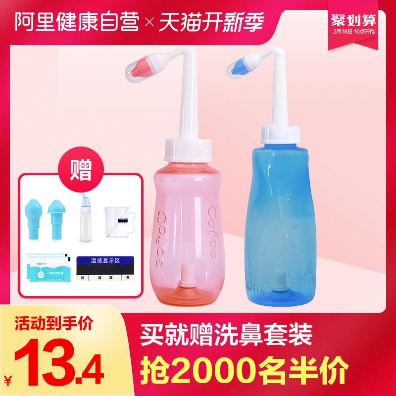 医用儿童洗鼻器鼻炎鼻腔冲洗器过敏性鼻窦炎医用生理盐喷雾瑜伽壶