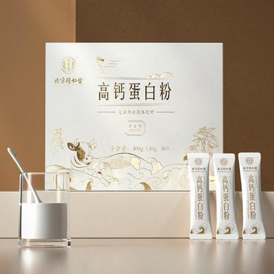 北京同仁堂高钙蛋白质营养粉乳清中老年人成人男女性补品正品