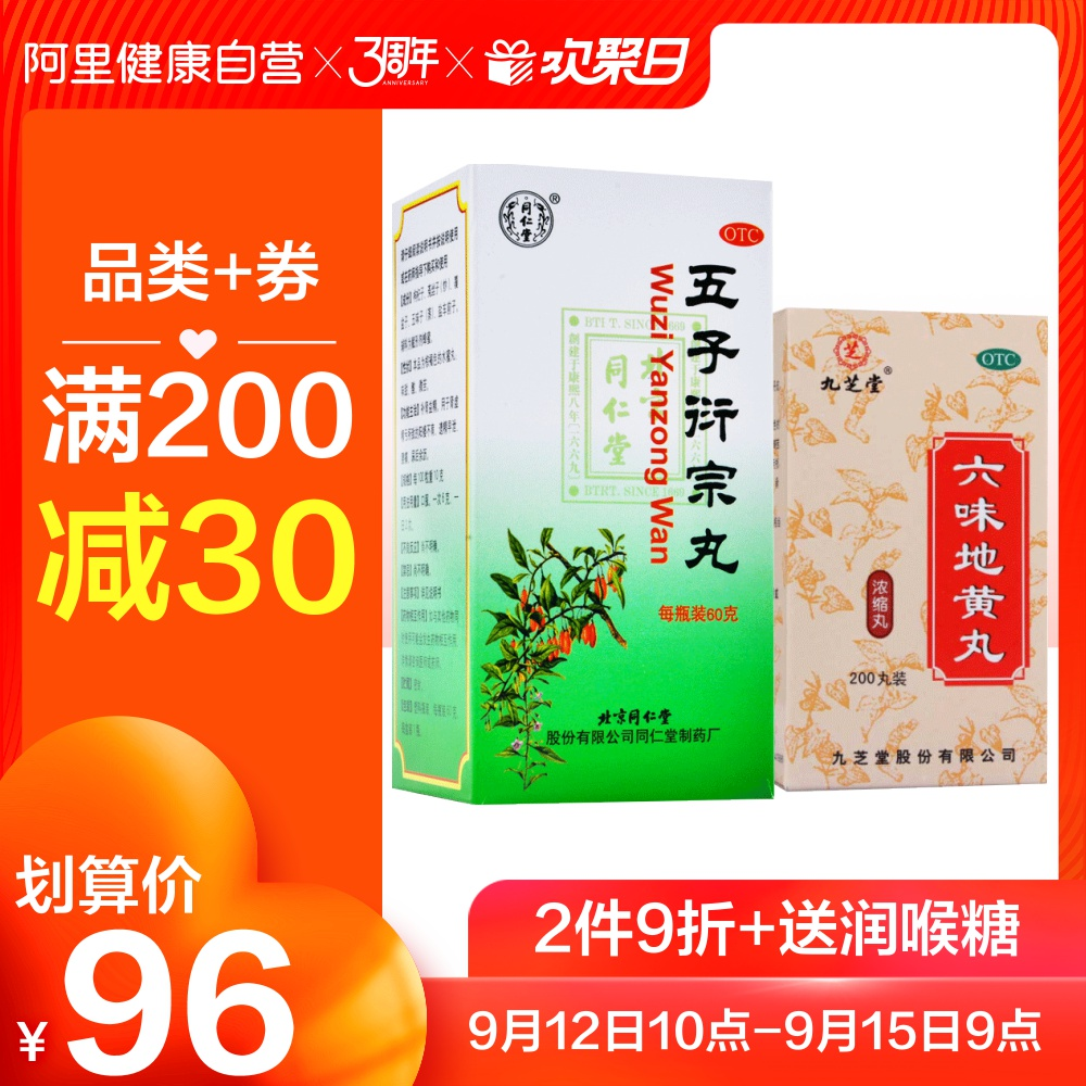 Tongrentang wuzi Yan zongzi pill 3 boxes 2 boxes jiuji Tang liuwei dihuang pill 200 pills kidney deficiency impotence and premature ejaculation