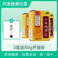 3 коробки】Таблетки Пекина Tongrentang Liuwei Dihuang концентрируют 120 таблеток для лечения почечной недостаточности мужской Шесть таблеток почек дихуан