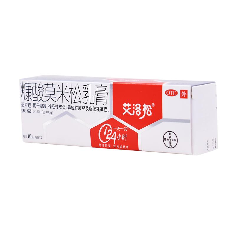 艾洛松软膏糠酸莫米松乳膏10g支成人湿疹神经性皮炎皮肤瘙痒症药