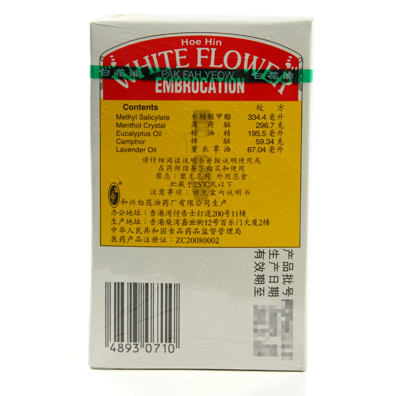 He Xing White Flower Oil 10ml Hong Kong Imported Genuine Dizziness