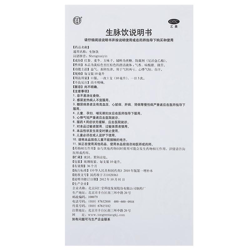 Tong Ren Tang  10ml*10