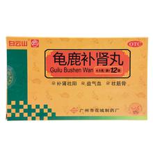 5盒)花城龟鹿补肾丸补肾